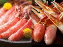 【送料無料】本タラバしゃぶ&ずわい蟹ツメセット各500g入(...