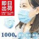 【12時までのご注文即日出荷】マスク 1000枚入 在庫あり 即納 飛沫防止 三層構造 高密度フィル