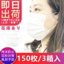 【12時までのご注文即日出荷】マスク 150枚入 95%カット 在庫あり 花粉 抗菌 高密度フィルタ