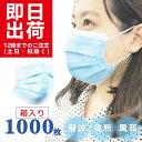 【12時までのご注文即日出荷】マスク 1000枚箱入り 在庫あり 三層構造 即納 飛沫防止 高密度フ