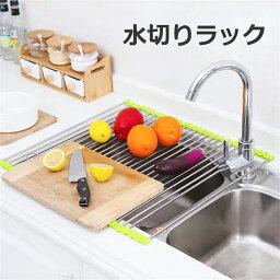 【送料無料】水切りラック 水切りかご 折りたたみ式 キッチン用品 キッチン 台所 水回り シンプル 衛生