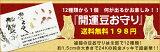 現代の招き猫 【あさくさ福猫太郎】開運豆お守り 12種類から1個 何が出るかお楽しみ 代引き不可