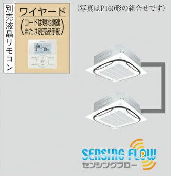 ダイキン 2011年モデル ♪  同時ツイン 天カセ4方向型 SZZC280BBDセンシングフロータイプ【10馬力】 三相  200v  ワイヤードECO ZEAS 標準パネル分岐管込み