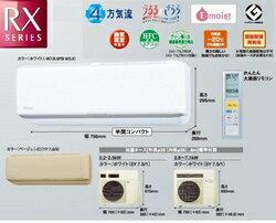 ダイキン ルーム エアコン  RX シリーズ 2011年 Model S63MTRXP-C  【AN63LRP 同等品】200v 20Aコンセント AN63MRPJ(AN63MRP)
