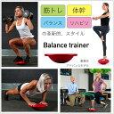 両足用 バランストレイナー(アドバンス モデル) / Two-Footed Balance Trainer ( Advanced Model )【体幹トレーニング、筋トレ、バランス感覚強化、リハビリ運動を行える革新的フィットネス器具、ダイエット、脂肪燃焼】
