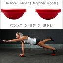 バランストレイナー(ビギナーモデル) / Balance Trainer ( Beginner Model ) ( 2個入り )【体幹トレーニング、筋トレ、バランス感覚強化、リハビリ運動を行える革新的フィットネス器具、ダイエット、脂肪燃焼】