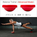バランストレイナー(アドバンス モデル) / Balance Trainer ( Advanced Model ) ( Set of 2 )( 2個入り )【体幹トレーニング、筋トレ、バランス感覚強化、リハビリ運動を行える革新的フィットネス器具、ダイエット、脂肪燃焼】
