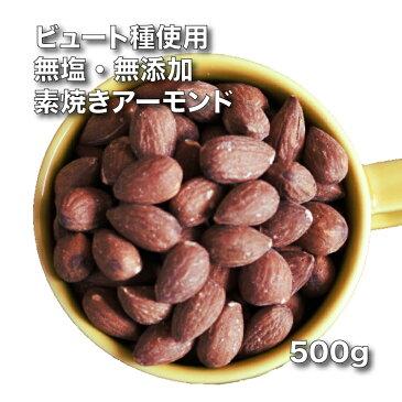 【ラッキーシール対応】【完全無添加 無塩】素焼きアーモンド 500g