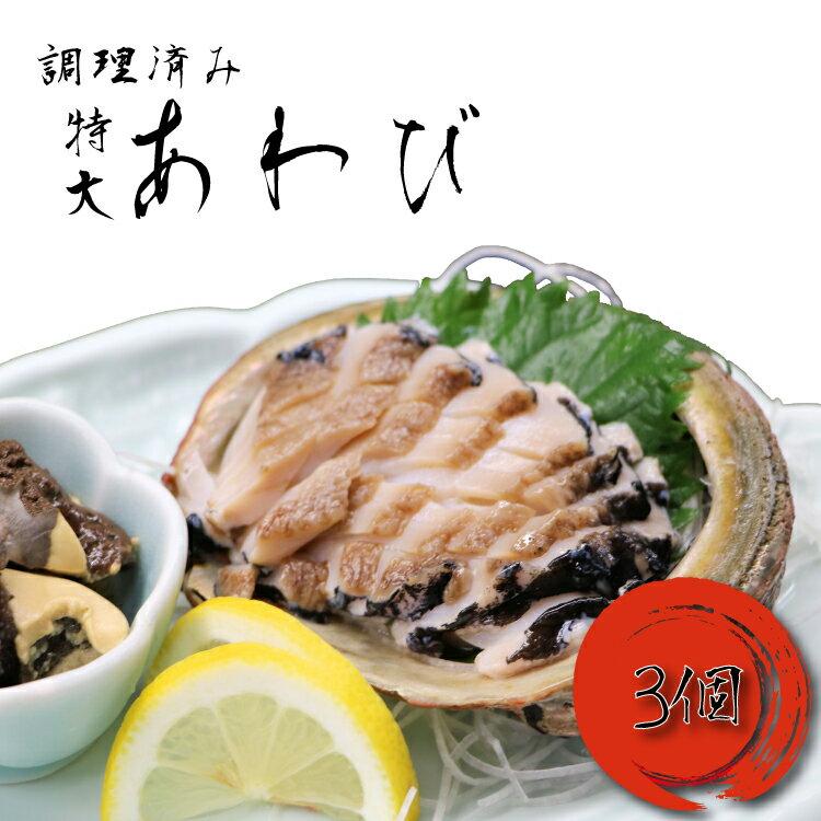 貝類, アワビ  3 750900g