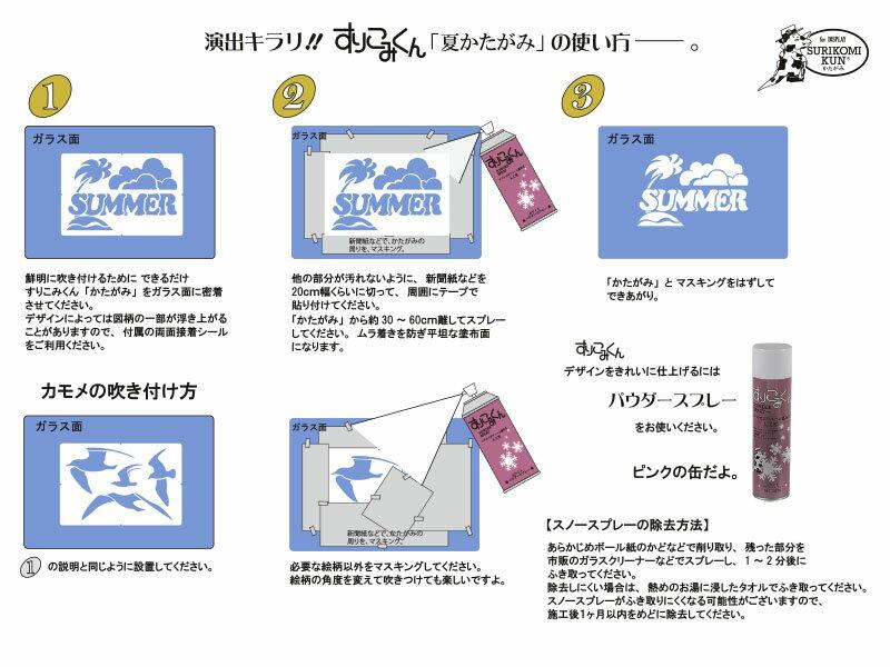 中城産業『すりこみくん彩りスプレー(SP-7Y)』