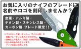 名入れオプション【金属 アルミ製 チタン製 カーボン製 ステンレス製 ブレード(刃)限定】レーザー刻印 ※ナイフは別売です。