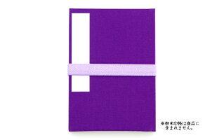 御朱印帳バンド(薄紫)