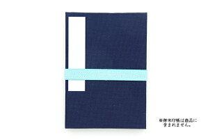 御朱印帳バンド(水色)