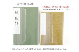 御朱印帳カバー/納経帳/集印帳/朱印帳(11cm×16cm用)