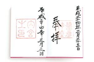 御朱印帳(納経帳)(無地)すみれ蛇腹タイプ