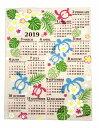 【送料無料】ハワイアン雑貨 ハワイアン 2019年 ジュートカレンダー (ホヌランド) ハワイアン ...