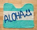 ハワイアン雑貨 インテリア ハワイアン 雑貨 ハワイアン マリン トイレマット(ALOHA) ハワイアン雑貨 おしゃれ かわいい ハワイ お土産 ハワイアン インテリア