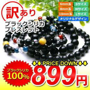 北海道上ノ国町産のブラックシリカをそのまま丸玉に研磨して作った100%研磨玉を使用した健康ブ...