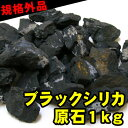 <北海道上ノ国町産>ブラックシリカ原石1kg-規格外品-【遠赤の石】