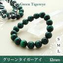 0407green-tige12-thu
