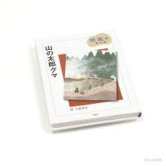 山の太郎グマ-椋鳩十名作選