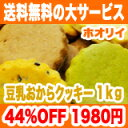 送料無料!ランキング1位【超激安!44%OFF】かたウマ〜!で大好評の豆乳おからクッキー!ポイン...