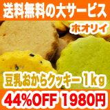送料無料!ランキング1位【超激安!44%OFF】かたウマ〜!で大好評の豆乳おからクッキー!ランキ...