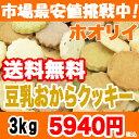 【市場最安値挑戦中!送料無料】豆乳クッキー+マンナン 3kg入り クセになる他に無い硬さ!よ...