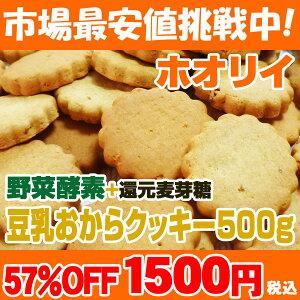 【酵素をお手軽摂取!】酵素deかたウマ〜!野菜酵素+還元麦芽糖入り豆乳おからクッキー!ポイン...