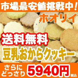 総合ランキング1位獲得!【送料無料】豆乳クッキー+マンナン 3箱分 クセになる他に無い硬さ!...