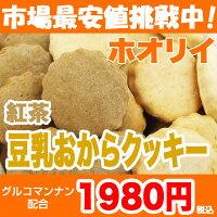 【市場最安値挑戦中!】豆乳おからクッキー新作紅茶&プレーン+マンナン1kg入り