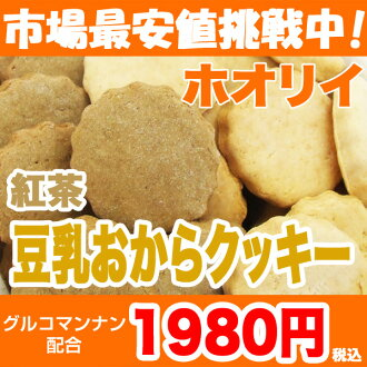 버전 UP!  두유 비지 쿠키 홍차 및 일반 + 만난 1kg 들어가고 역사 배합