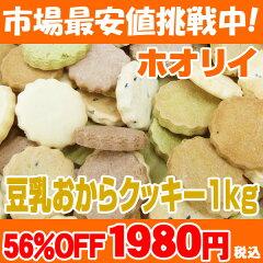 送料無料!ランキング1位【超激安!56%OFF】かたウマ~!で大好評の豆乳おからクッキー!楽天1...