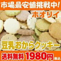 """【超激安!44%OFF】期間限定""""送料込み""""特別価格!NEW豆乳おからクッキー+マンナン"""
