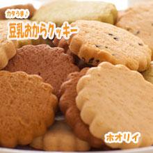【クーポン発行中】【脂分極力控えたダイエットクッキー♪】 かたウマ!ホオリイの豆乳おからクッキー 【グルコマンナン配合】 【smtb-MS】【送料無料】 【RCP】低炭水化物