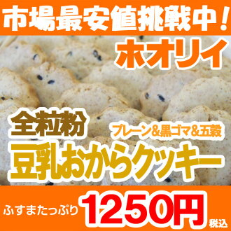 It is a popular plays Jesse TV entertainer! Bran rich ♪ wholemeal soymilk okara cookie ◎ ◎ body-friendly ◎ ◎ bran cookies