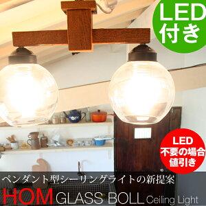 シンプルな透明ガラスのボール型シェードがお部屋に高級感を届けるシーリングライト2灯タイプ ...