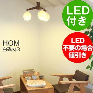世界に通用する有田焼磁器照明3灯タイプ 白磁 ペンダント 照明器具 インテリア照明 北欧白...