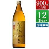芋焼酎 12本セット あらわざ 桜島 25度 900ml [本坊酒造 芋焼酎/送料無料]