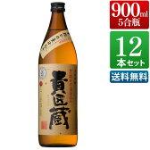 芋焼酎 12本セット 貴匠蔵 25度 900ml [本坊酒造 芋焼酎/SWSC 最優秀金賞/送料無料]