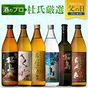 【最大200円オフクーポンあり】焼酎セット 桜島+薩摩紅 上