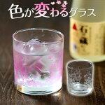 冷やすと色が変わるグラスありがとう刻印[本坊酒造/ロックグラス/焼酎グラス母の日ギフト/色が変わるグラス]