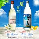 【お中元 送料無料】飲み比べセット 焼酎 青天 桜島 石の蔵