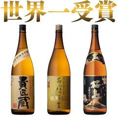 本坊酒造日本一&世界一受賞 芋焼酎 飲み比べセットの実際の口コミ評判レビュー