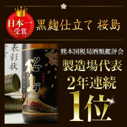 日本一受賞黒麹仕立て桜島製造場代表受賞2年連続1位
