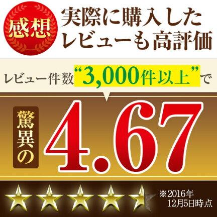 レビュー高評価3000件以上4.67