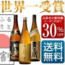 日本一&世界一受賞した創業140年の酒造が選ぶ究極の芋焼酎飲み比べ3本セット【焼酎 セット】【...