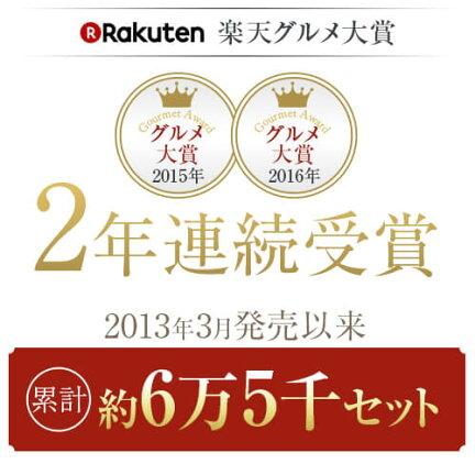 楽天グルメ大賞2年連続受賞累計約6万5千セット