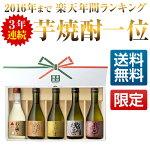 2015年楽天年間ランキング1位酒のプロ杜氏厳選芋焼酎飲み比べセット