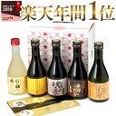 杜氏厳選 芋焼酎 飲み比べセット 300ml 5本 化粧箱入...